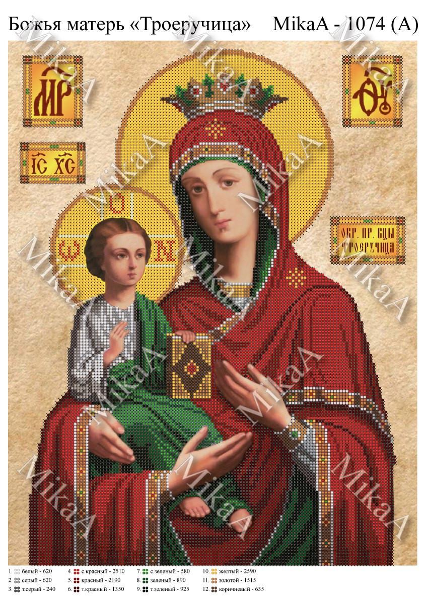 """Схема для часткової вишивки бісером - Свята Божа мати """"Троєручиця"""" А3 (фон не зашивається)"""