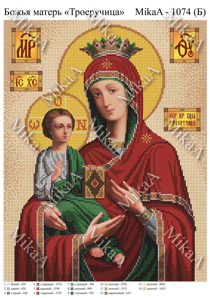 """Схема для частичной вышивки бисером - Святая Божья матерь """"Троеручица"""" А3 (полная зашивка фона)"""