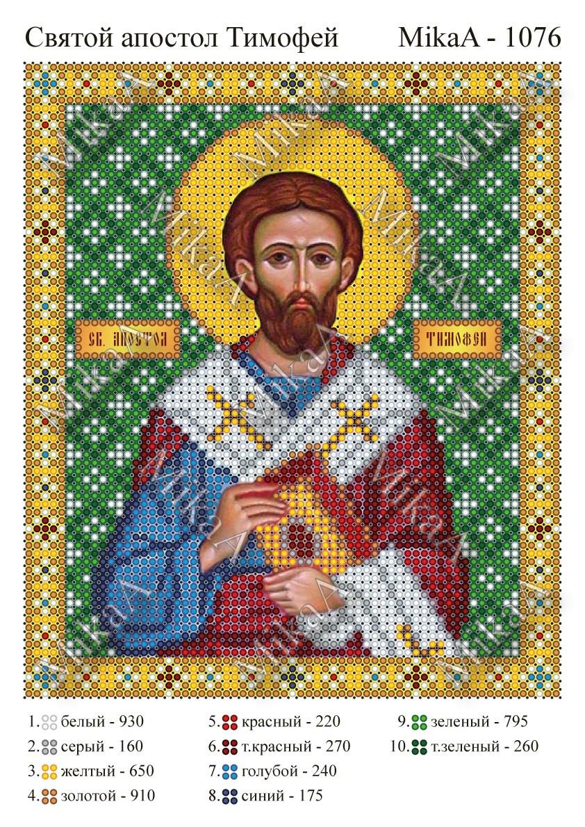 """""""Святий апостол Тимофій"""""""