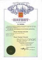 "Патент на изобретение "" нейтроник""-защита от электромагнитных излучений"