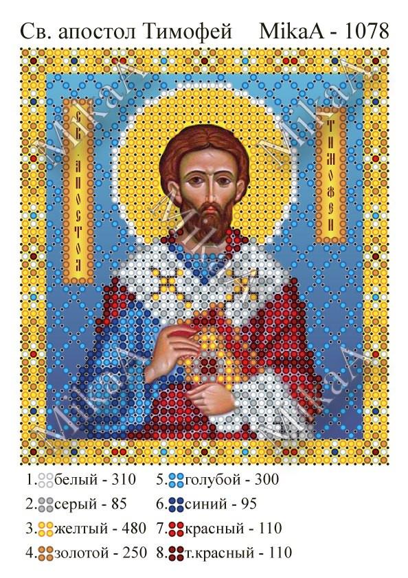 """Схема для частичной вышивки бисером  -  """"Святой апостол Тимофей"""" А6"""