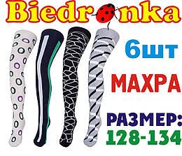 Колготки детские с махрой для девочек Biedronka Украина 128-134размер  ЛДЗ-1179