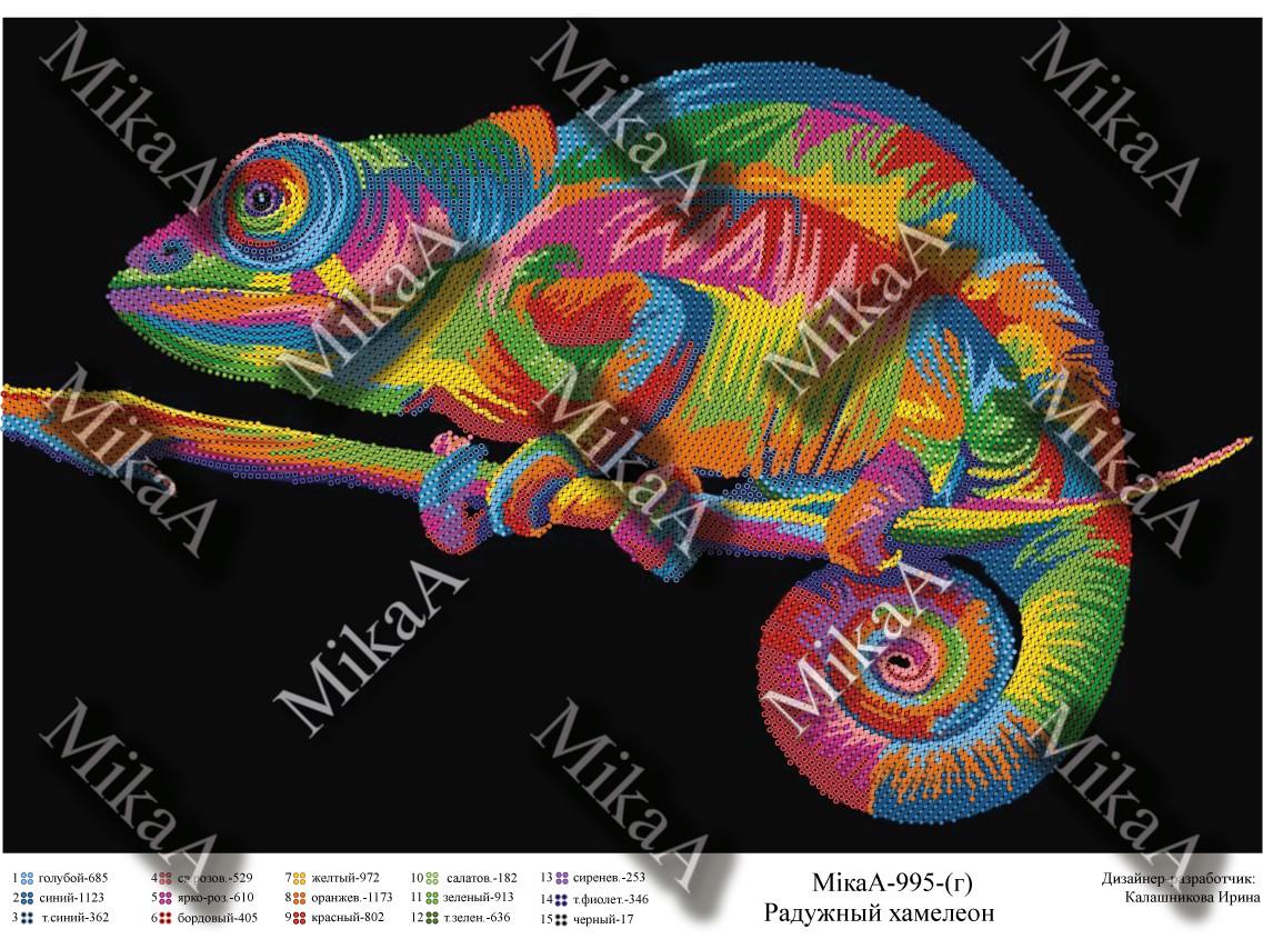 """Схема для частичной вышивки бисером -""""Радужный хамелеон"""" А3 (круговая техника)"""