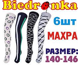 Колготки детские с махрой для девочек Biedronka Украина 140-146 размер  ЛДЗ-1180