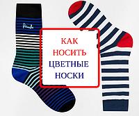 Как Носить Цветные Носки? [ Первая покупка и основные ошибки при носке ]