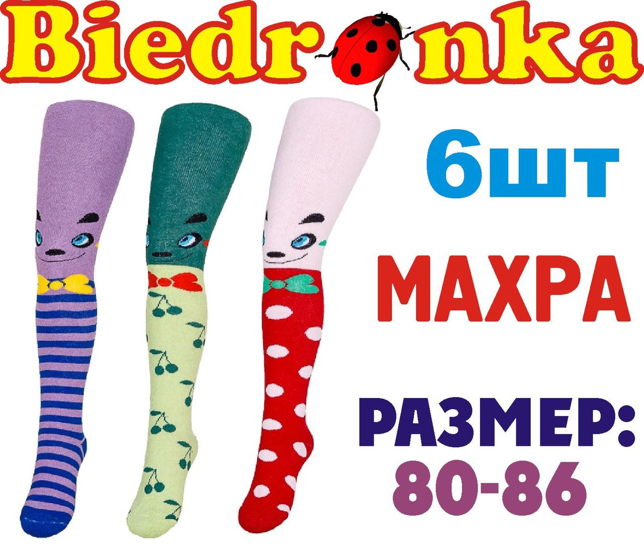 Колготки детские с махрой для девочек Biedronka Украина 80-86 размер ЛДЗ-1182