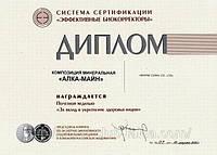 """Корал -майн   золотая медаль им.И.И.Мечникова """"за вклад в укрепление здоровья нации"""""""