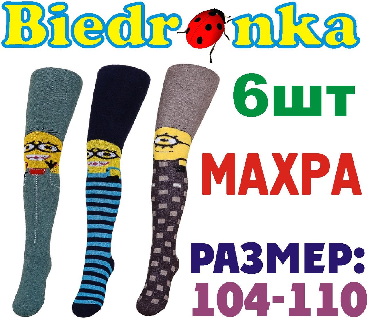 Колготки детские с махрой для мальчиков Biedronka Украина 80-86 размер миньёны ЛДЗ-1185