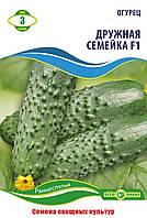 Семена огурца сорт Дружная семейка F1 3 гр ТМ Агролиния