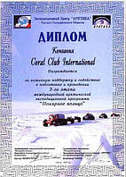 "Диплом экспедиционного центра ""Арктика"" за препарат ""микрогидрин"""