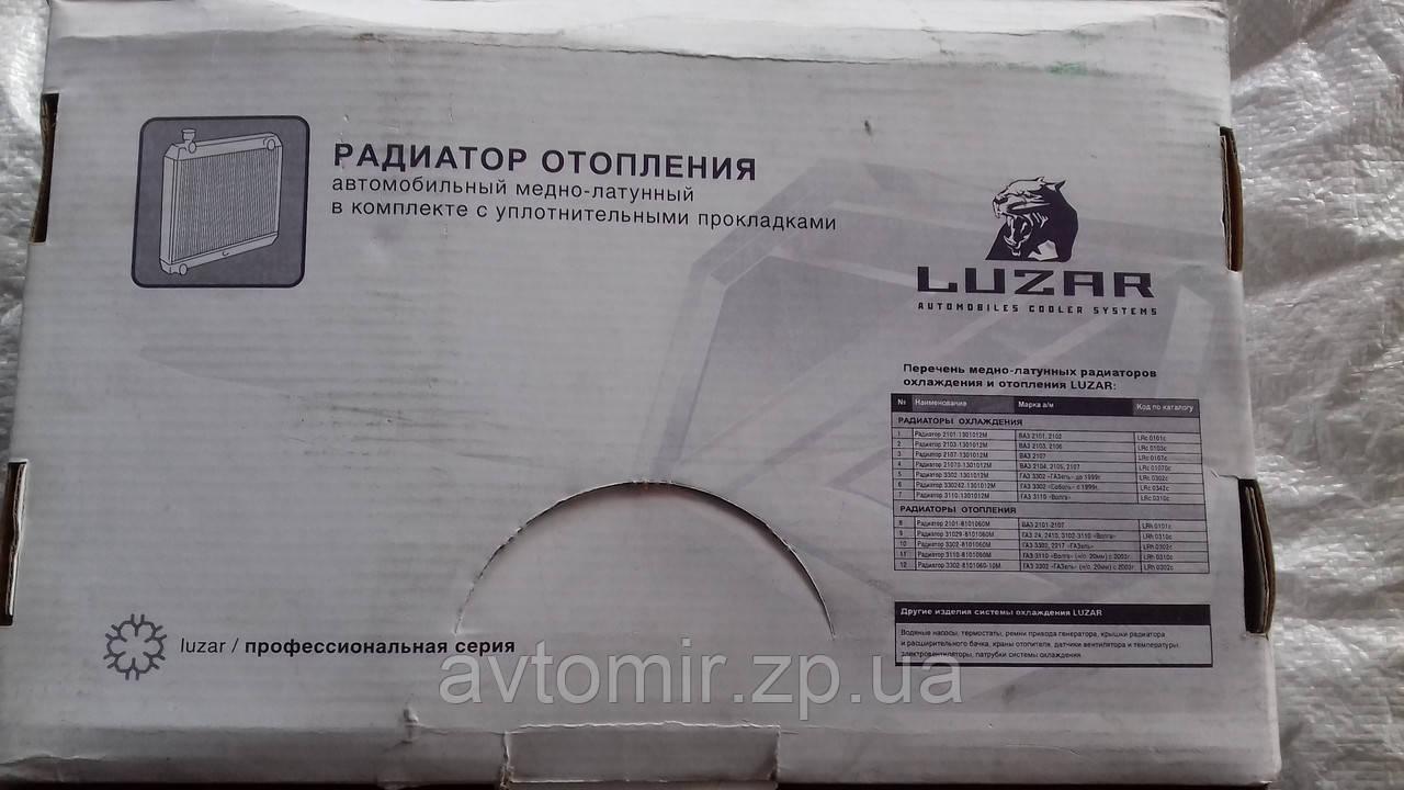 Радиатор отопителя Ваз 2101,2102,2103,2106,2121,21213 ЛУЗАР (медный)