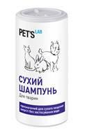 Сухой шампунь д/собак, котов и грызунов, PET'S LAB, 180 г