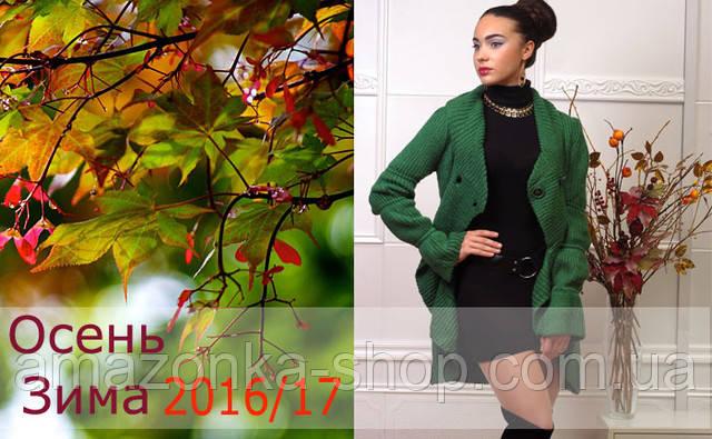 Стильная женская одежда со вкусом от производителя AMAZONKA ... 1f5a392a64e