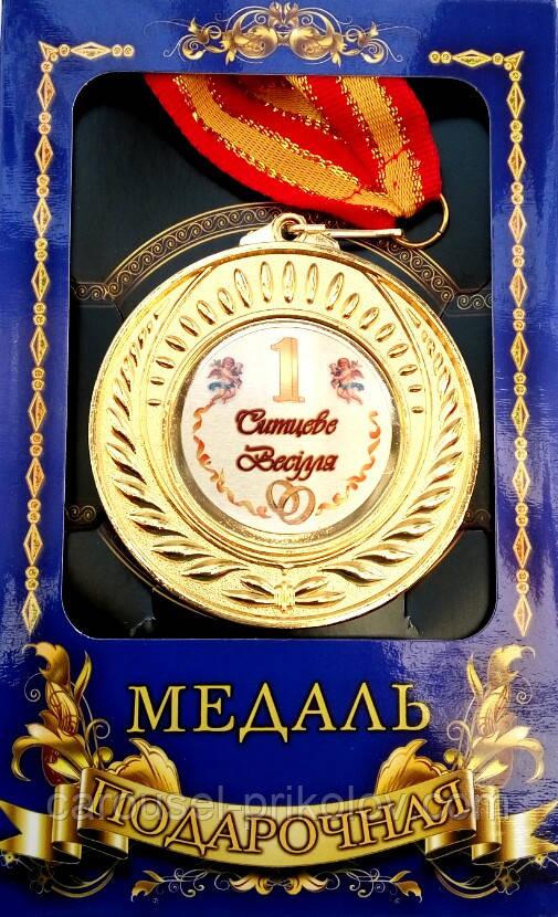 "Медаль юбилейная ""Ситцеве весілля 1 рік"""