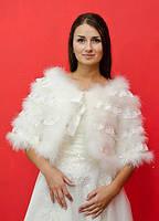 Свадебная шубка с страусиного пера и гипюра
