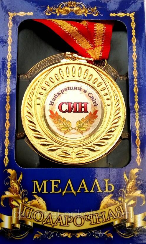 """Медаль """"Найкращий в світі син"""""""