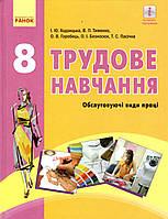 Трудове навчання , 8 клас. Ходзицька І.В., Тименко В.П. та ін.
