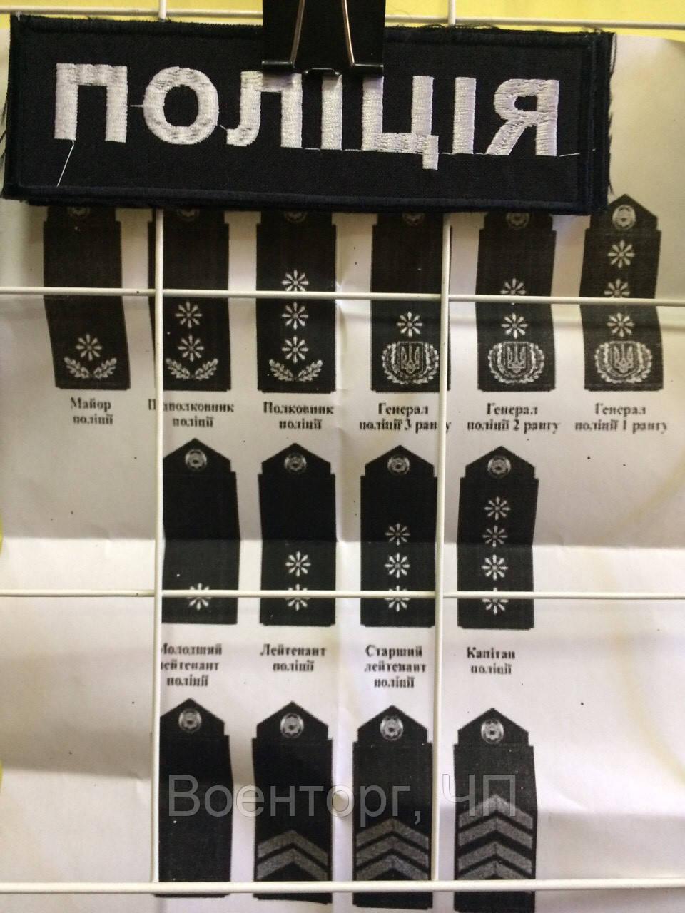 Погоны Полиция к-т - Военторг, ЧП в Полтавской области
