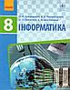 Інформатика, 8 клас. Бондаренко О.О., Ластовецький В.В.