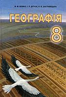 Географія, 8 клас. Бойко В.М, Дітчук І.Л., Заставецька Л.Б.