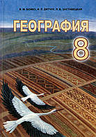 Геграфия, 8 клас. Бойко В. М, Дітчук В. Л., Заставецкая Л. Б.