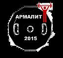 ПП АРМАЛИТ- 2015
