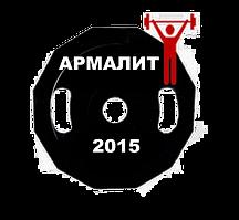 Армалит-2015
