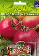 Томат  Ожаровський малиновий 50шт