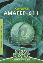 Семена капусты Амагер 611 5г ТМ ВЕЛЕС