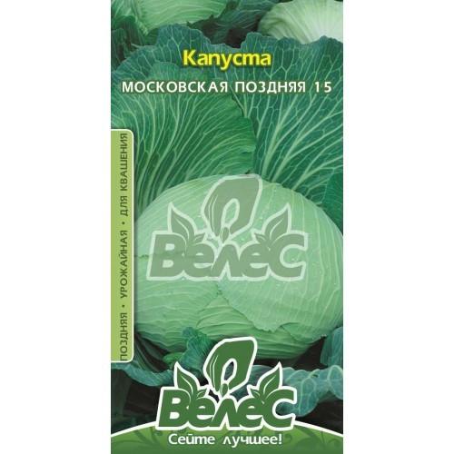 Капуста белокочанная Московская поздняя 1г - Дім сад город в Львове