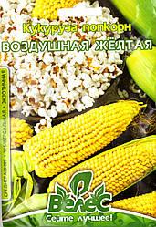 Семена кукурузы попкорн Воздушная желтая 15г ТМ ВЕЛЕС