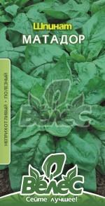Семена шпината Матадор 3г ТМ ВЕЛЕС