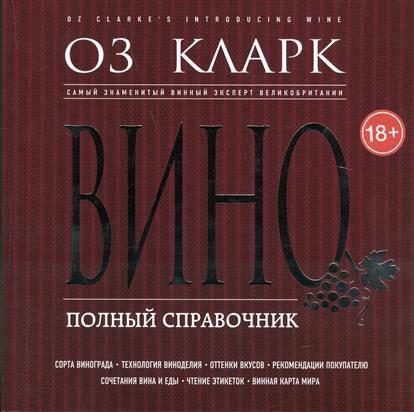Вино. Полный справочник Оз. Кларк, фото 2