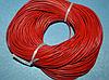 Шнур кожаный 20106  красный  95 м