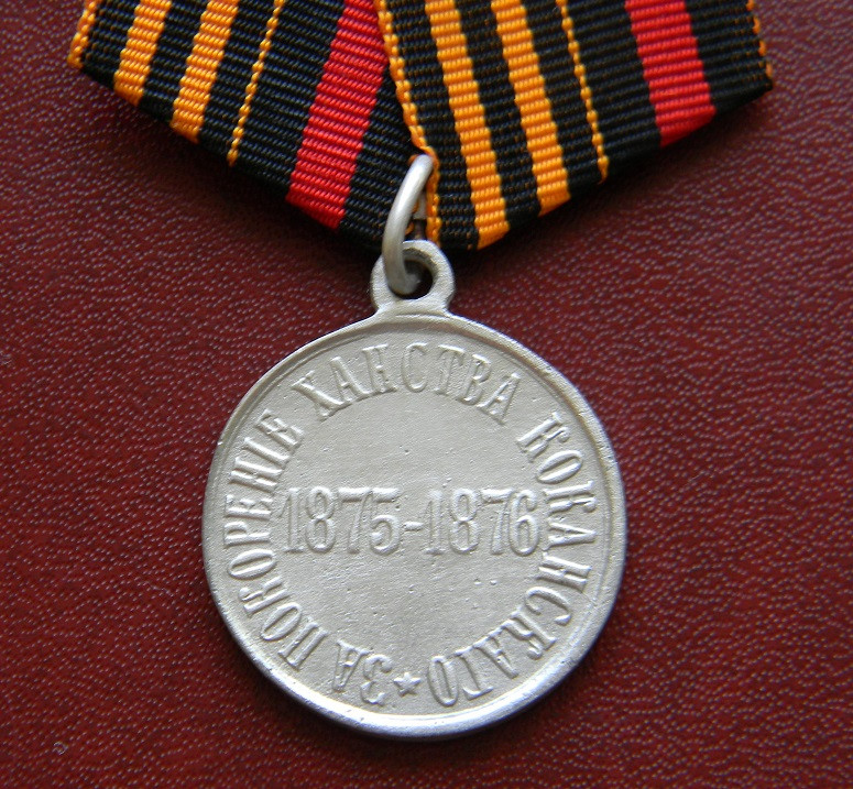 Медаль За покорение ханства Кокандского