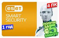 ESET Smart Security, базовая лицензия, на 12 месяцев, на 4 ПК,  ESD - электронная лицензия