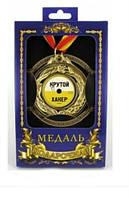 Медаль награда подарочная  Крутой хакер