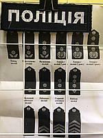 Погоны Полиция к-т