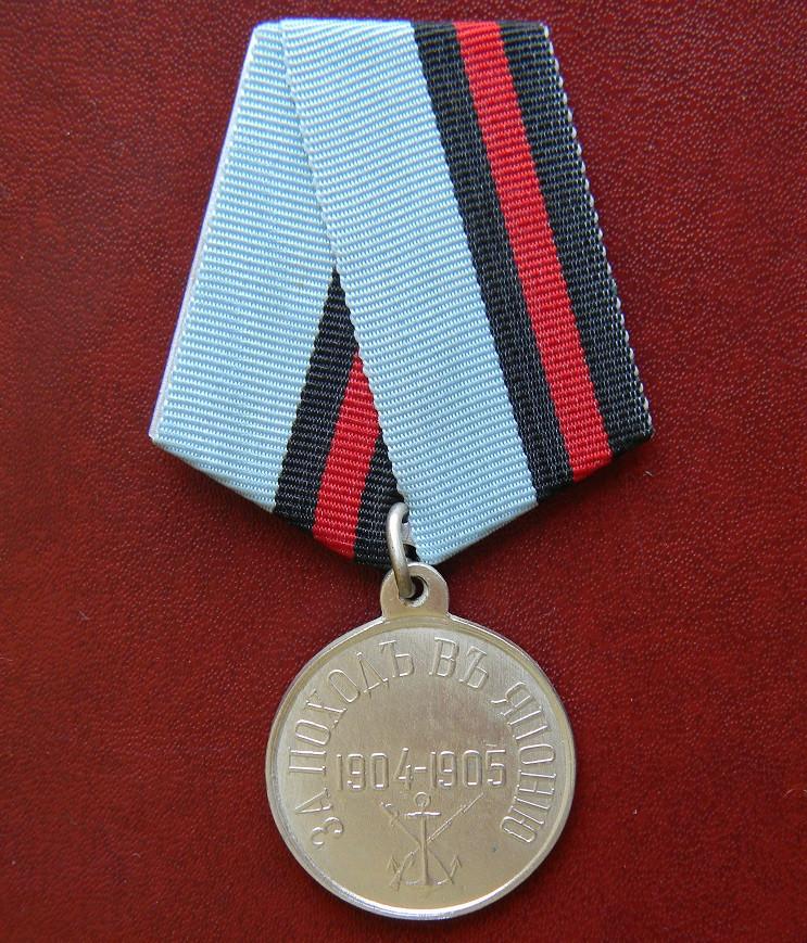 Медаль за поход в Японию 1904-1905 Николай II