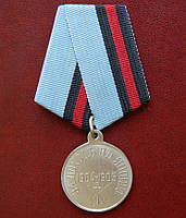 Медаль за поход в Японию 1904-1905 Николай II, фото 1
