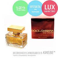 Dolce & Gabbana D&G Sexy Chocolate. Eau De Parfum 75 ml / Парфюмированная вода Дольче Габана Секси Чоколет 75 мл