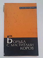 """В.Мутовин """"Борьба с маститами коров"""""""