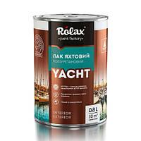 Лак яхтный полиуретановый ТМ Ролакс 2.5 кг полумат.