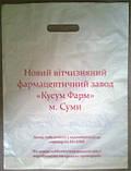 Пакети з вирубний укріпленої ручкою Kusum Pharm, фото 2