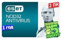 ESET NOD32 Antivirus, базовая лицензия, на 12 месяцев, на 2 ПК,  ESD - электронная лицензия