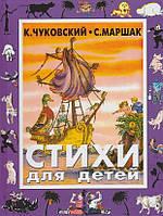 Чуковский, Маршак: Стихи для детей