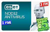 ESET NOD32 Antivirus, базовая лицензия, на 12 месяцев, на 3 ПК,  ESD - электронная лицензия