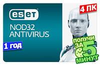 ESET NOD32 Antivirus, базовая лицензия, на 12 месяцев, на 4 ПК,  ESD - электронная лицензия