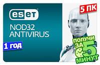 ESET NOD32 Antivirus, базовая лицензия, на 12 месяцев, на 5 ПК,  ESD - электронная лицензия