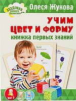 Олеся Жукова: Учим цвет и форму. Книжка первых знаний